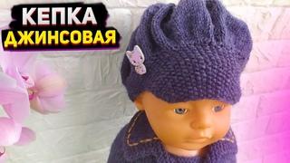 Джинсовая кепка, вяжем от козырька/ Одежда для кукол
