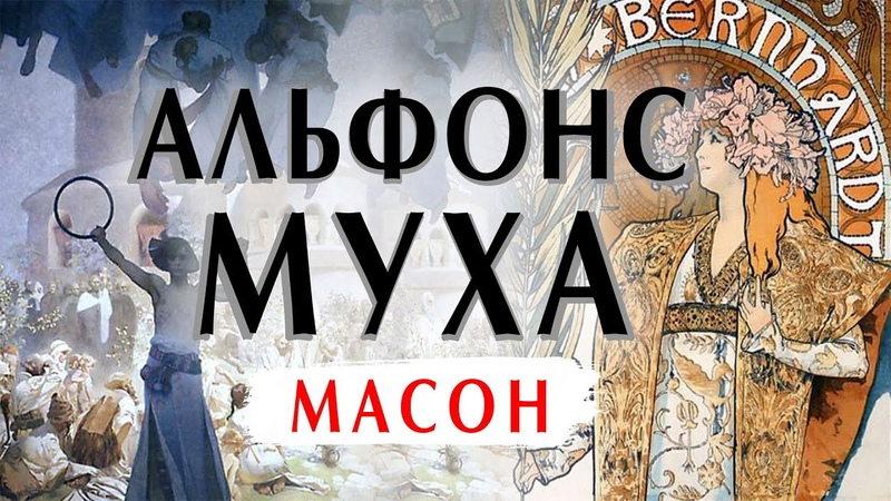Альфонс Муха масон и художник Биография и картины Шедевр Жисмонда Лекция и интересные факты