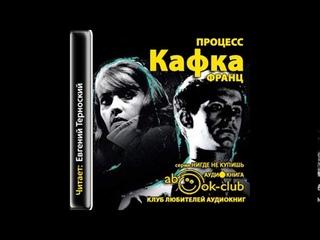 """Ф. Кафка: """"Процесс"""" (аудиокнига). Читает Евгений Терновский"""