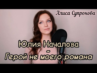 Алиса Супронова - Герой не моего романа (Ю. Началова)