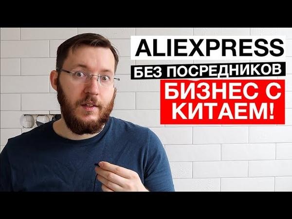 Партнерская программа Aliexpress Как зарабатывать на товарной партнерке