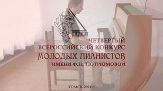 Конкурс молодых пианистов им. Ф.Н. Тютрюмовой. III возрастная группа. Акимова Ольга