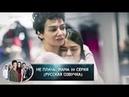 Не плачь, мама 10 серия РУССКАЯ ОЗВУЧКА Турецкий сериал