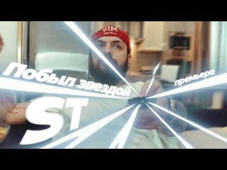 ST - Побыл звездой (Премьера клипа 2020)