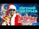 Жека Евгений Григорьев - Петарды С Новым годом! official video