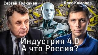 Индустрия 4.0. А что Россия? (С.А. Толкачёв, О.О. Комолов)