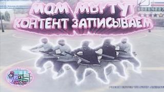МАМ, МЫ ТУТ КОНТЕНТ ЗАПИСЫВАЕМ В GTA SAMP! / ВЕСЕЛЫЕ МОМЕНТЫ В САМПЕ /