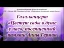 Международный гала-концерт Цветут сады в душе у нас!, посвященный памяти Анны Герман