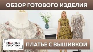 Эксклюзивное платье от кутюр своими руками. Обзор готового изделия — нарядное платье с вышивкой.