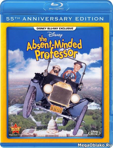 Отмороженный профессор / Чокнутый профессор / Рассеянный профессор / The Absent Minded Professor (1961/BDRip/HDRip)