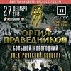 27.12.19  Оргия Праведников-новогодний концерт!