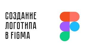 Создание уникального логотипа в Figma
