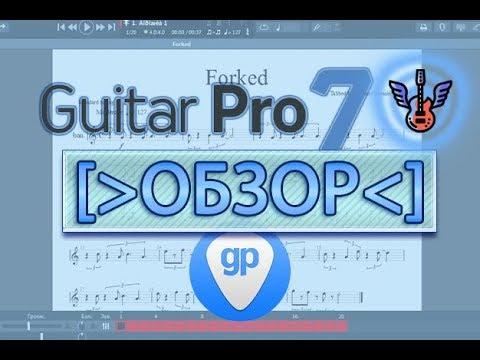 Guitar Pro 7 обзор что нового*