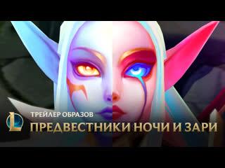 Поражайте небеса | Трейлер события Ночь и заря  League of Legends