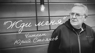 """""""Жди меня"""". Читает Юрий Стоянов"""