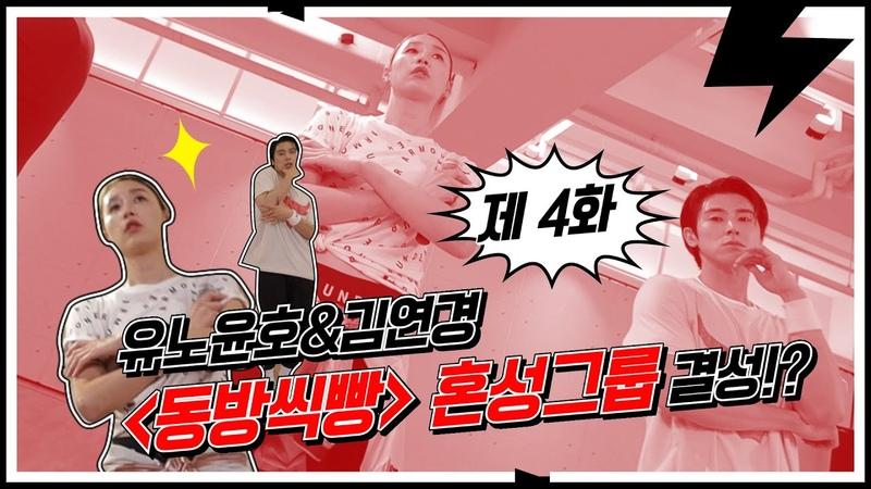 유노윤호 연경 동방식빵 혼성그룹 결성 돌파 유어 라이프 리듬에 몸을