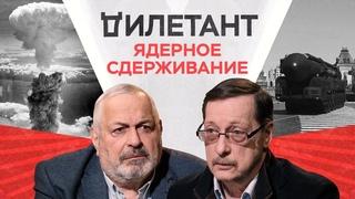 Ядерное сдерживание / Алексей Арбатов // Дилетант