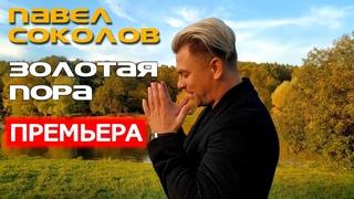 ПАВЕЛ СОКОЛОВ - ЗОЛОТАЯ  ПОРА