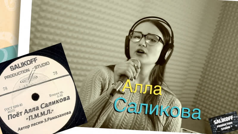 Алла Саликова П М М Л salikoffproduction алласаликова