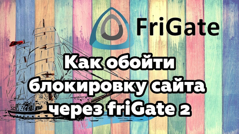 Как настроить friGate чтобы работало Инструкция