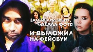 4 ЖУТКИХ ПРИЗНАНИЯ НА ФЕЙСБУКЕ: «Теперь вся моя семья на небесах» // Рэнди Дженсен, Дерек Медина