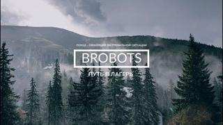Тренинг-симуляция BROBOTS [Путь в лагерь]
