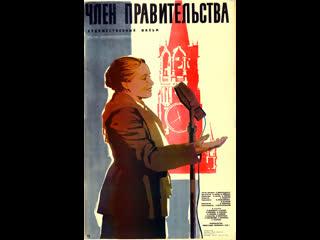 2020-11-27 - Киноклуб Красная лента - Член правительства