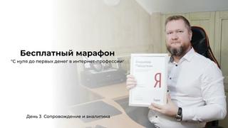 3 день. Прямая трансляция пользователя Владимир Паршуткин