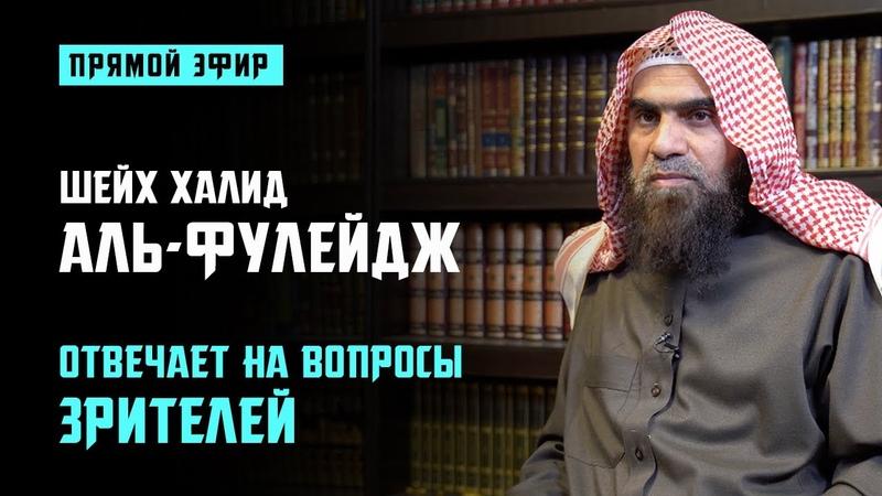 Прямой эфир с Шейхом Халидом аль Фулейджем