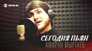 Амиран Мыртаев - Сегодня пьян | Премьера трека 2021