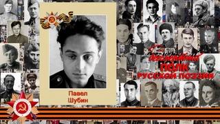 Павел Шубин, «Полмига» 1943, читает Александр Бобров, г. Москва