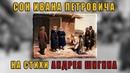 Сон Ивана Петровича (на стихи Андрея Шигина)   Музыка