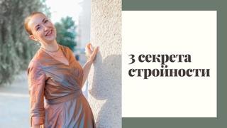 3 секрета стройности