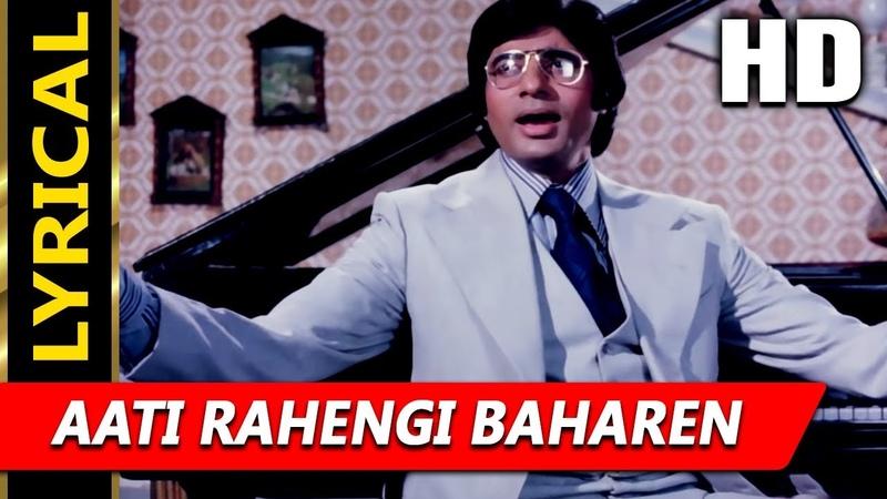 Aati Rahengi Baharen With Lyrics Kishore Kumar Amit Kumar Asha Bhosle Kasme Vaade 1978 Songs