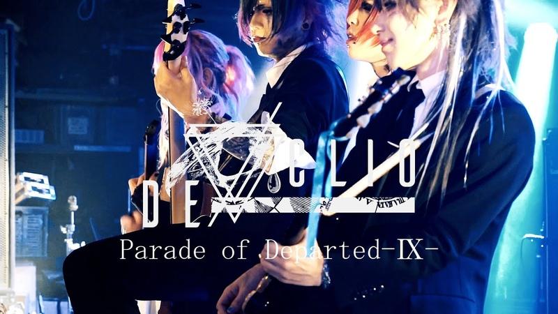 DE CLIO 9th ONEMAN 『Parade of Departed Ⅸ 』2部公演ダイジェスト LIVE