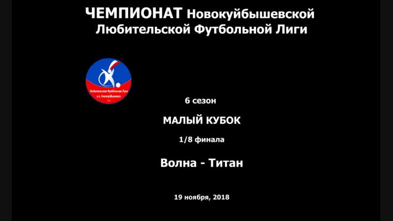 6 сезон Малый Кубок 1 8 Волна Титан 19.11.2018 4 2