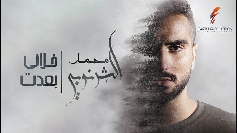 Мохамед Эль Шарнуби - Khalani Baiedt | 2019 |