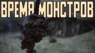 """Обзор фильма """"Время Монстров"""" (Скайримский Ведьмак)"""