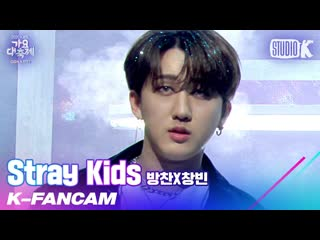 [201218] Stray Kids » Special Stage (Changbin Fancam) » 2020 KBS Song Festival