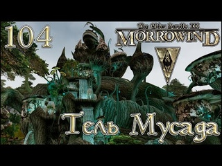 Morrowind Tamriel Rebuilt ► Тель Мусада / Tel Muthada, ч.2; #44 (104)