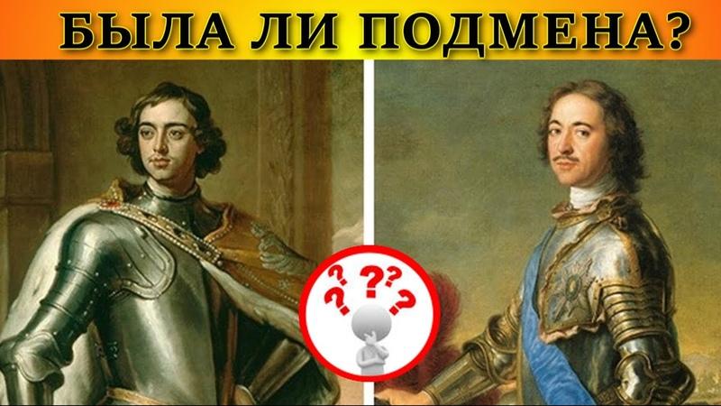 Подмена Петра Первого Вымысел или исторический факт