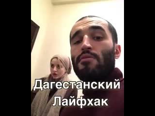 Дагестанский лайфхак  решил проблему  привел вторую жену  ЮМОР (360 mp4).mp4