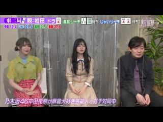 200808 Nogizaka46 Nakada Kana no Mahjong Gachi Battle! #09
