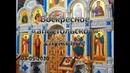 Воскресное, так называемое апостольское служение по скайпу 03-05-2020