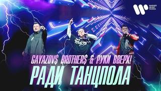 GAYAZOV$ BROTHER$ & Руки Вверх — Ради танцпола   Official Video
