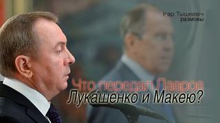 Ультиматум от Путина? Что передал Лавров Лукашенко и Макею