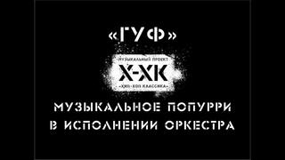 Проект Хип-Хоп Классика: ГУФ (Orchestral cover)