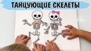 Как сделать стоп-моушен мультик дома Танцующие скелеты- стоп-моушен анимация для детей на Хэллоуин