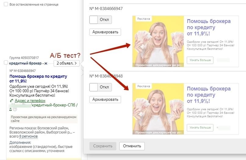 [Кейс] Яндекс.Директ для кредитных брокеров. Как получить в 3 раза больше заявок, изображение №3