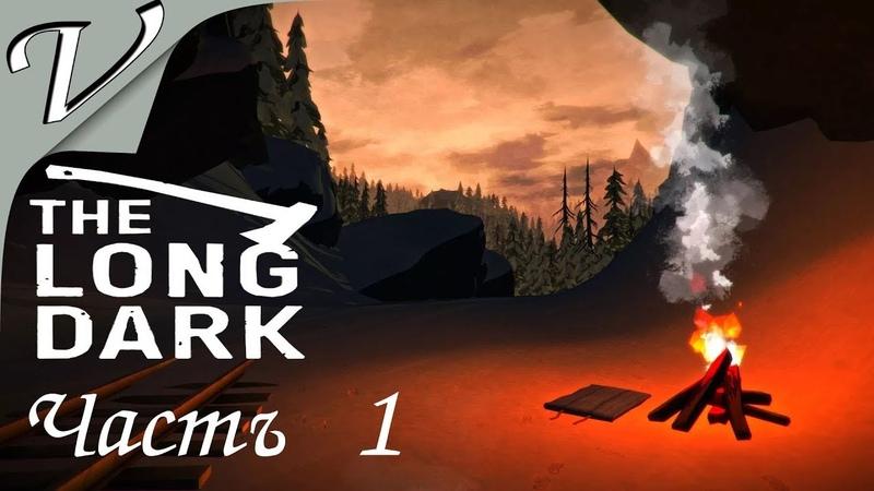 Прохождение The Long Dark [Эпизод 1 Не уходи смиренно] Часть 1